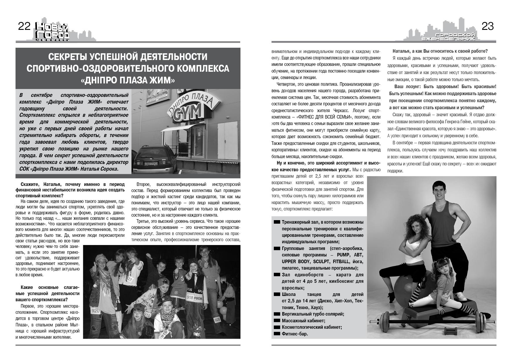 Статьи из журнала «Новый Город»