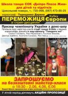 В СОК «Дніпро Плаза Жим» з 2.06.2014 р. стартують БЕЗКОШТОВНІ майстер-класи із сучасного танцю