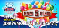 19.09.2014 р.  святкуємо 5 річницю спорткомплексу