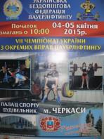4-5 квітня 2015 р. (Черкаси)  — Чемпіонат України з окремих вправ пауерліфтингу
