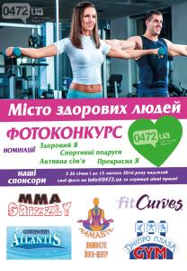 Спорт-конкурс-0472-Афиша2