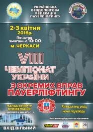 2-3 квітня 2016 р. VIII Чемпіонат України з оеремих вправ пауерліфтингу