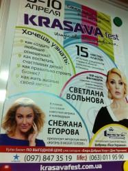8-9 квітня 2016 р. відбудеться V Жіночий фестиваль «КРАСАВА»