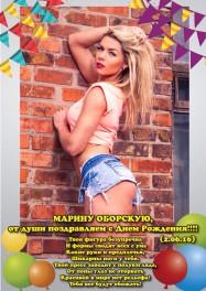 2.06.2016 — День народження у Марини Оборської